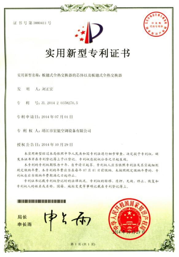 全热交换器专利证书